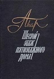 anar-kontakt-shestoj-etazh-pyatietazhnogo-doma