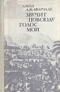 aziza_jafarzade-zvuchit_povsyudu_golos_moy