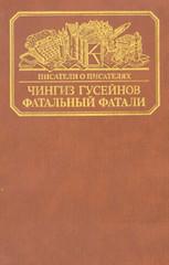 ch_guseynov-fatalniy_fatali