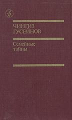 ch_guseynov-semeyniye_tayni