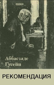 gusejn-abbaszade-rekomendaciya