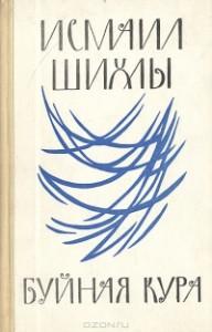 ismayil_shikhli-buynaya_kura