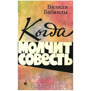 kogda-molchit-sovest