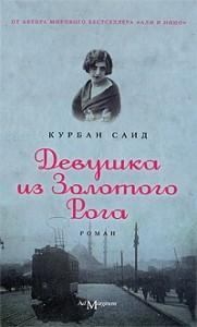 kurban_said-devushka_iz_zolotogo_roga