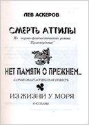 lev-askerov-net-pamyati-o-prezhnem