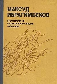 magsud_ibragimbekov-history