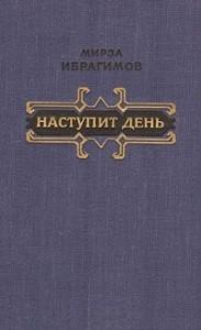 mirza_ibragimov-nastupit_den