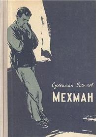 suleyman_ragimov-mekhman