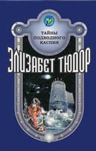 tudor-tayni_podvodnogo_kaspiya