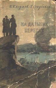 imran-kasumov_na-dalnix-beregax
