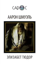 tyudor_elizabet-aaron_shmuel