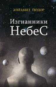 tyudor_elizabet-izgnanniki_nebes