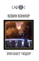 tyudor_elizabet-kevin_konnor